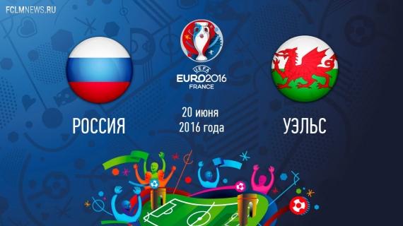 Евро-2016. Россия проиграла Уэльсу и покидает чемпионат Европы