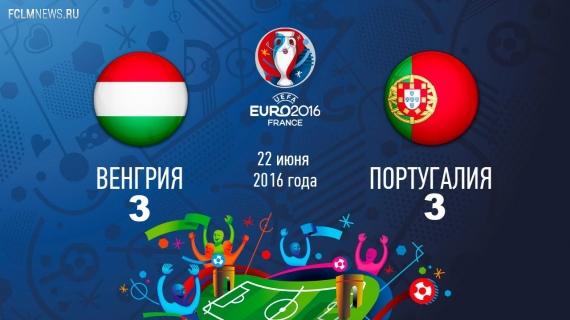 Евро-2016.  Голевая феерия в пользу Венгрии и Португалии