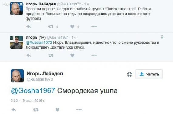 Игорь Лебедев подтвердил отставку Смородской