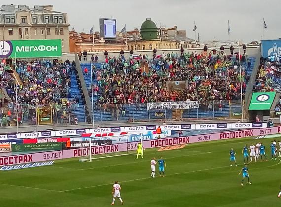 Болельщики «Локомотива» вывесили баннер в поддержку врача Мышалова
