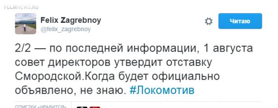 1 августа совет директоров утвердит отставку Смородской