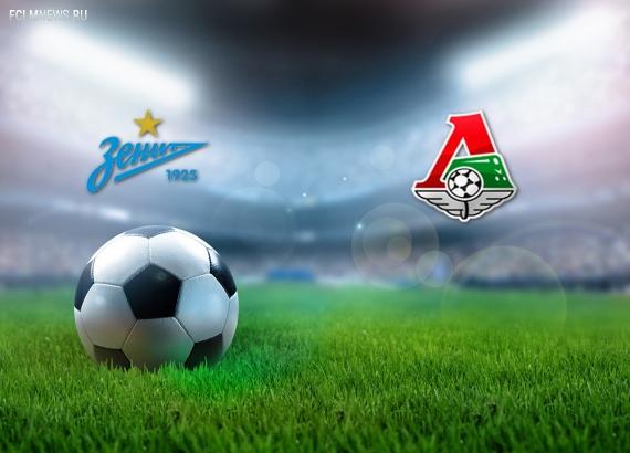 «Локомотив» сыграл вничью с «Зенитом»