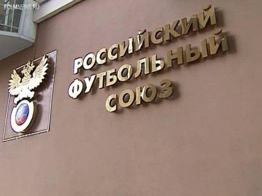 Локомотив оштрафован на 35000 рублей