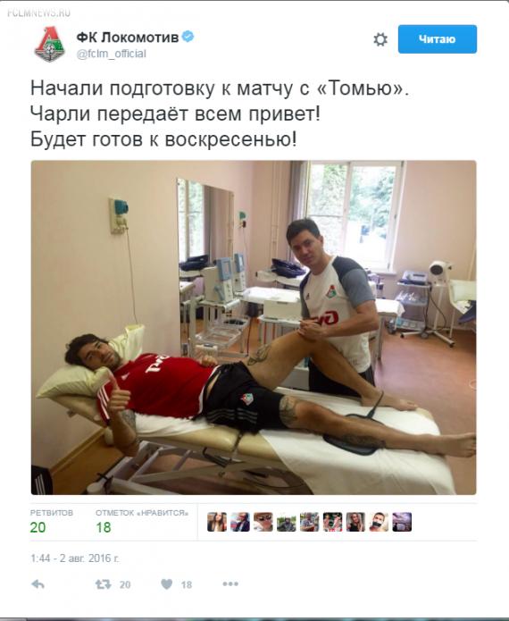 """Чорлука поможет """"Локомотиву"""" в матче с """"Томью"""""""