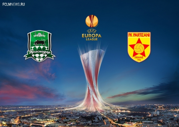 Лига Европы. «Краснодар» сыграет с албанским «Партизани»