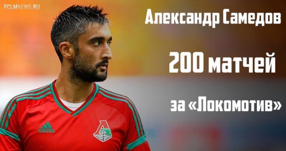 Самедов провел 200-й матч за «Локомотив»
