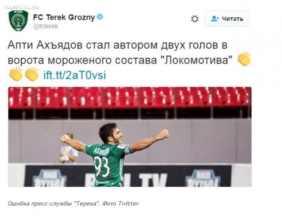 """""""Локомотив"""" пошутил над ошибкой """"Терека"""" в твиттере"""