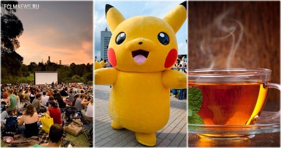 Чай, кино и покемоны. Чем заняться в Краснодаре?