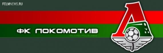 """Какое место займет """"Локомотив"""" в чемпионате России 16/17?"""