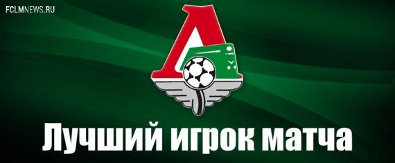 Маринато Гилерме - лучший игрок в матче со  «Спартаком»