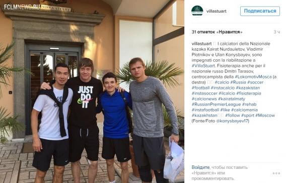 Дмитрий Тарасов продолжает восстанавливаться в Риме