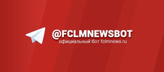 FclmNews.ru теперь в телеграм!
