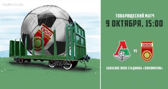 «Локомотив» 1:3 «Уфа»