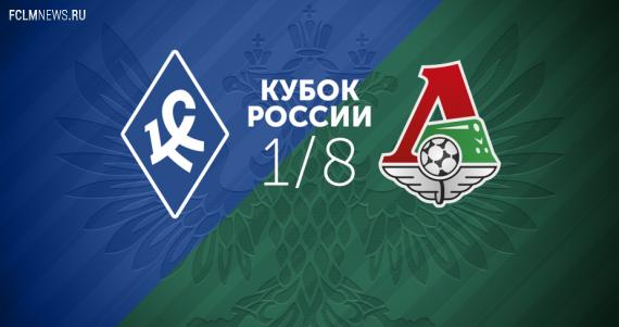 «Локомотив» сыграет с «Крыльями» 27 октября