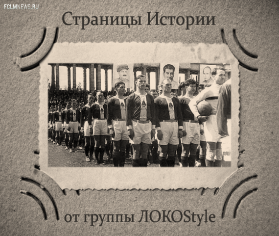 """Страницы истории """"Локомотива"""". Невероятный камбек 1936 года и хет-трик Киреева"""
