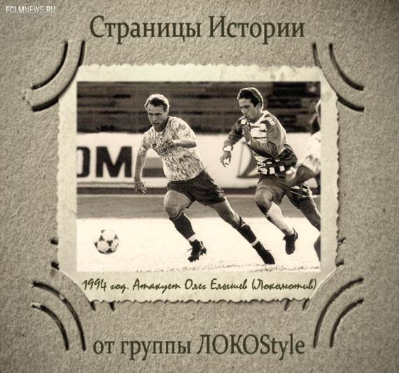 "Страницы истории ""Локомотива"". ""Бронзовая"" победа 1994 года"