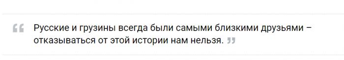 Джанашия: какая Европа?! Если бы не Россия, грузины уже стали бы турками