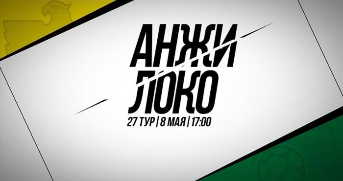 РФПЛ - Локомотив
