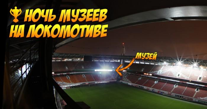 Ночь музеев на «Локомотиве»