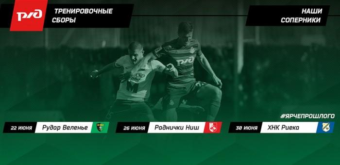 Товарищеские матчи - Локомотив