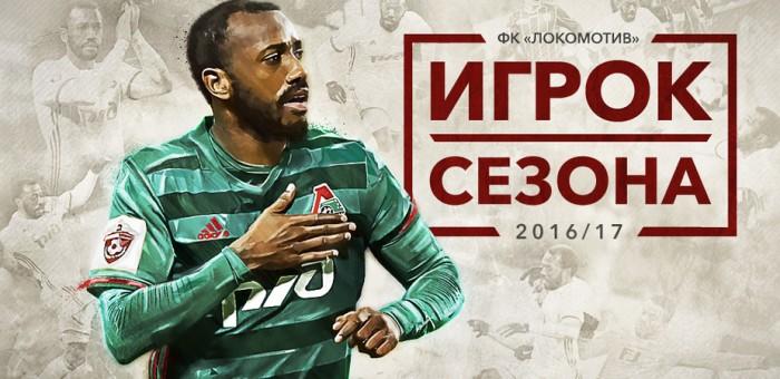 Лучший игрок сезона - Локомотив