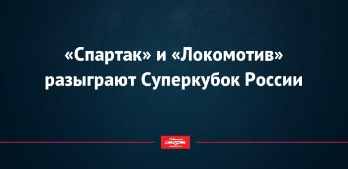 Суперкубок России - Локомотив