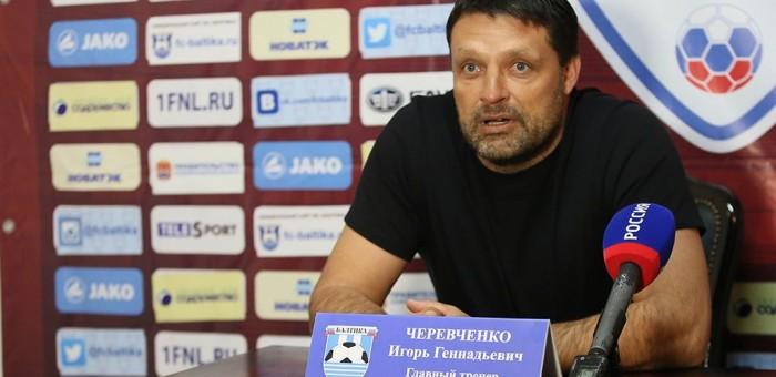 Игорь Черевченко.  ФНЛ