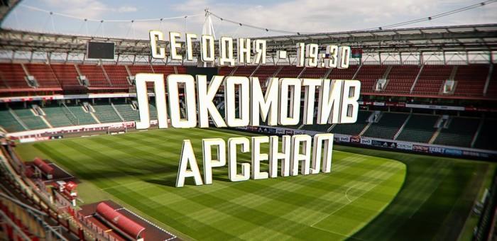 Арсенал - Локомотив