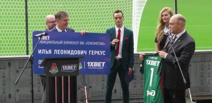 """""""Локомотив"""" объявил о сотрудничестве с букмекерской компанией 1xBet"""
