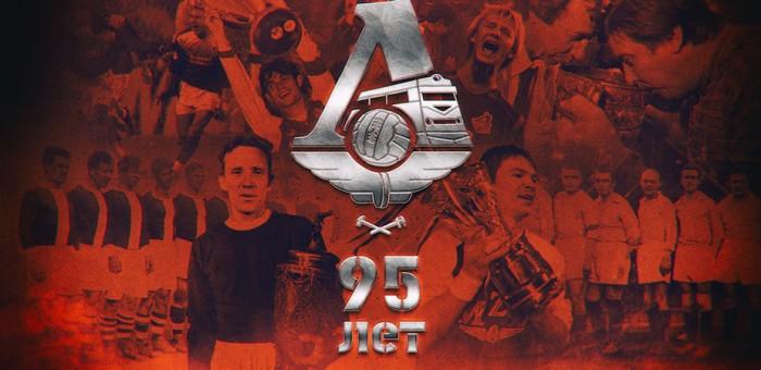 «Локомотиву» - 95 лет!