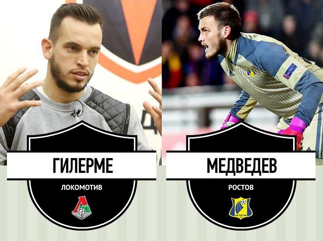 Медведев vs Гилерме. Кто будет основным вратарём «Локомотива»