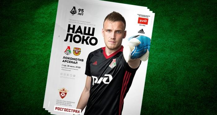 Никита Медведев - Локомотив
