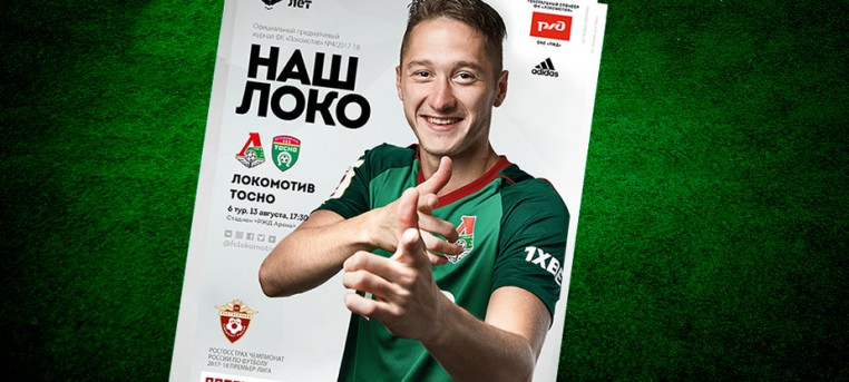 Антон Миранчук - Локомотив