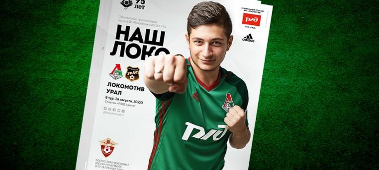 Аршак Корян - Локомотив