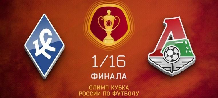 Кубок России - Локомотив