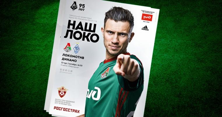 Борис Ротенберг - Локомотив