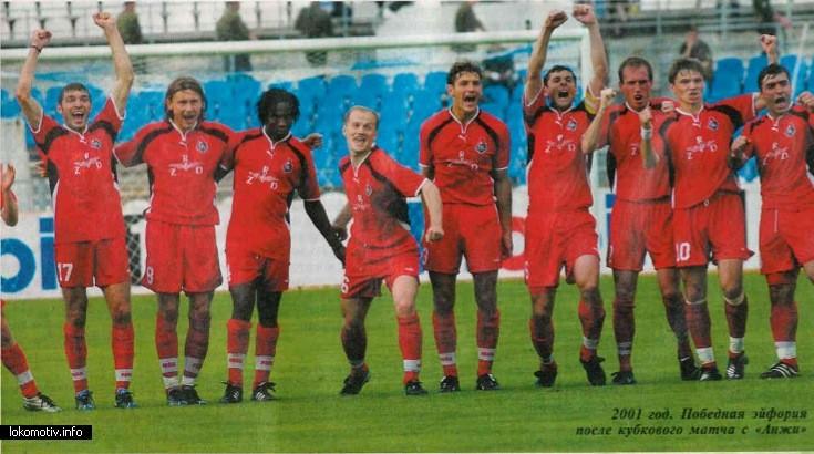 Как «Локомотив» играл после 120 минут в Кубке