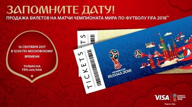 Когда Можно Купить Билет На Чемпионат Мира 2018