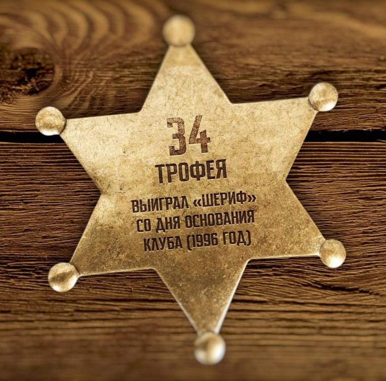 "5 фактов о ""Шерифе"""