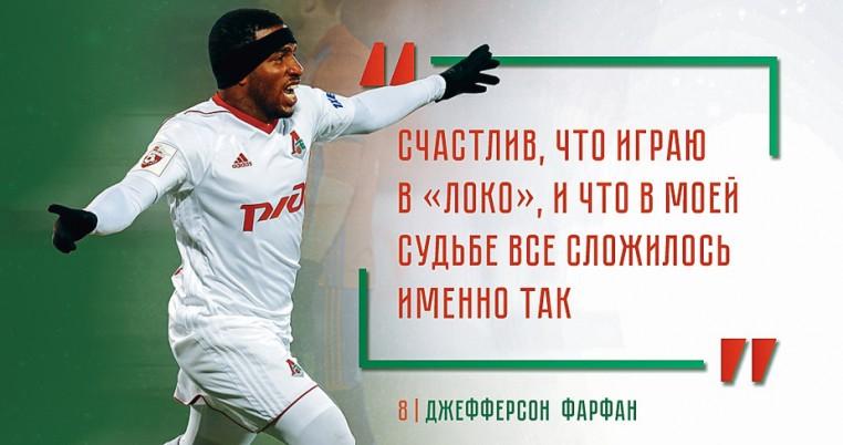 Джефферсон Фарфан: В «Локомотиве» царит дух единства