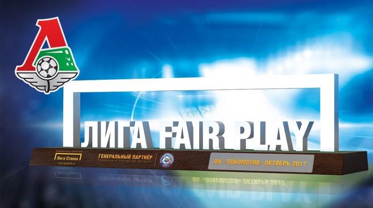 «Локомотив» стал обладателем премии «Лига Fair Play»