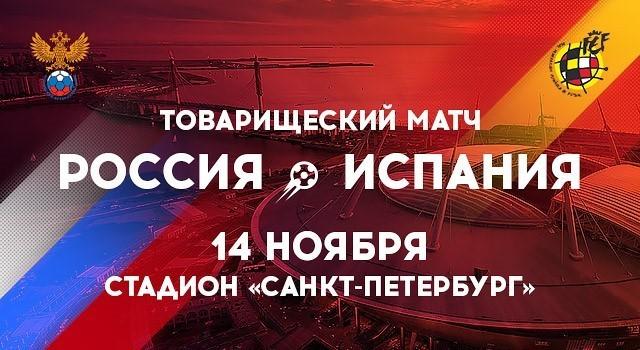Сборная России.  сборная Испании