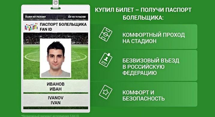 В Госдуме предложили использовать систему FAN ID в российских чемпионатах