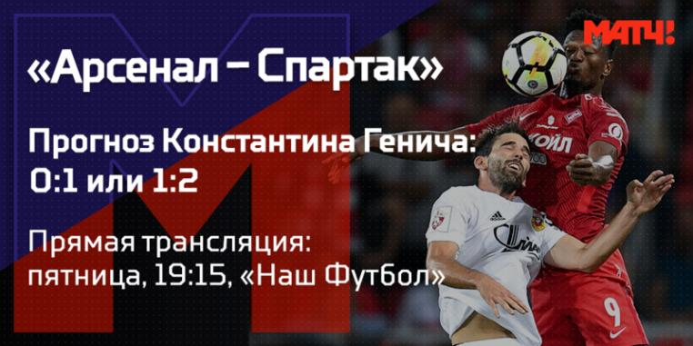 Как это будет: прогнозы Генича на главные матчи чемпионата России