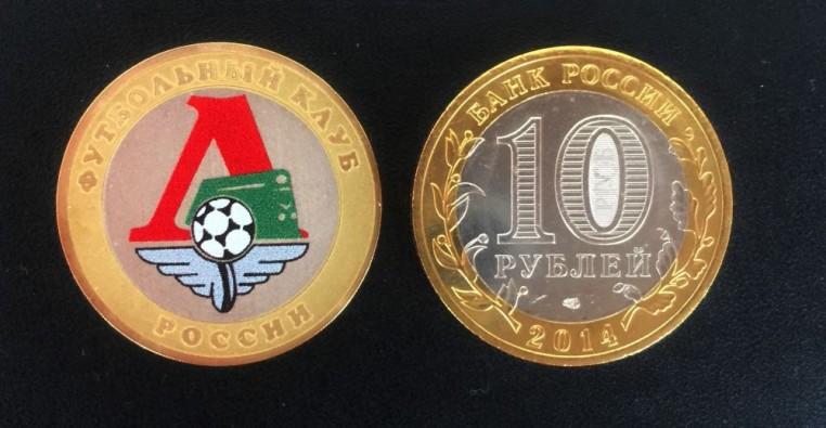 «Локомотив» может взыскать 5 млн рублей с производителя монет с символикой клуба