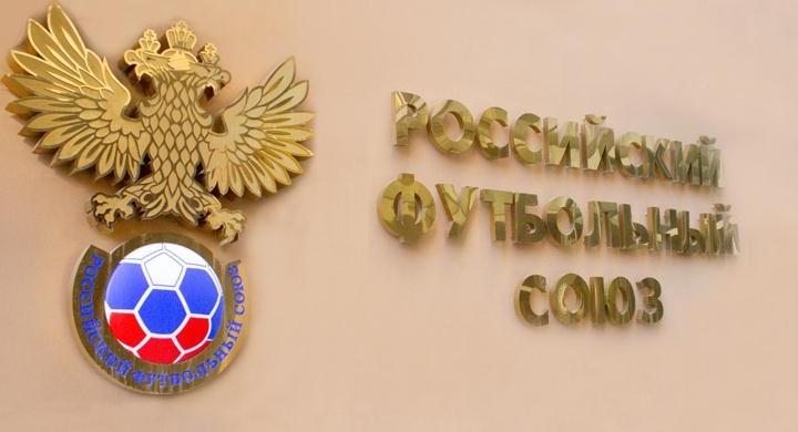 РФС расследует соревновательный контроль в чемпионате России 2012-2015 годов