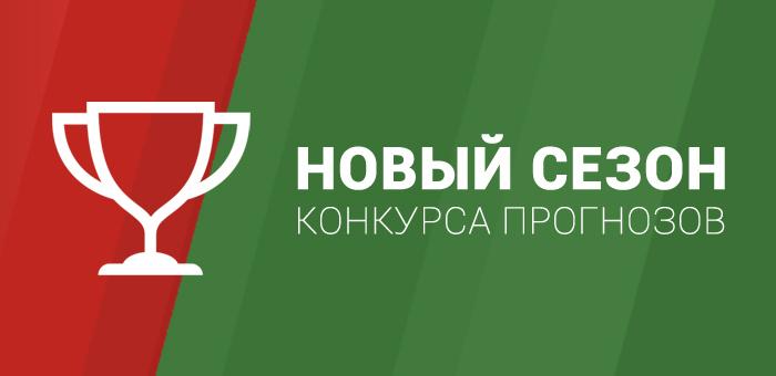 """Подведение итогов и новый сезон """"Конкурса прогнозов"""""""