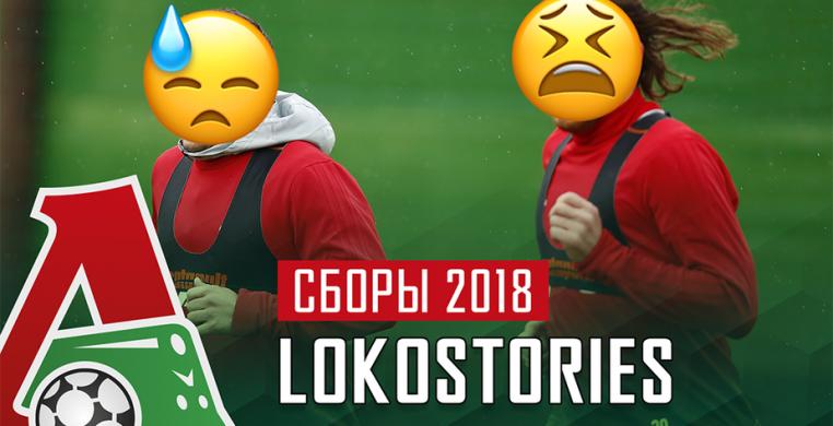 Сборы - Локомотив