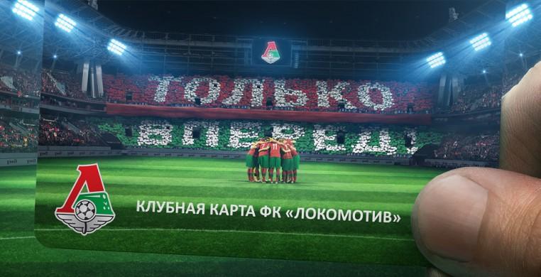 Руководство клуба - Локомотив