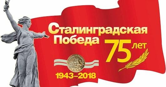 75 лет назад советские войска одержали победу в Сталинградской битве